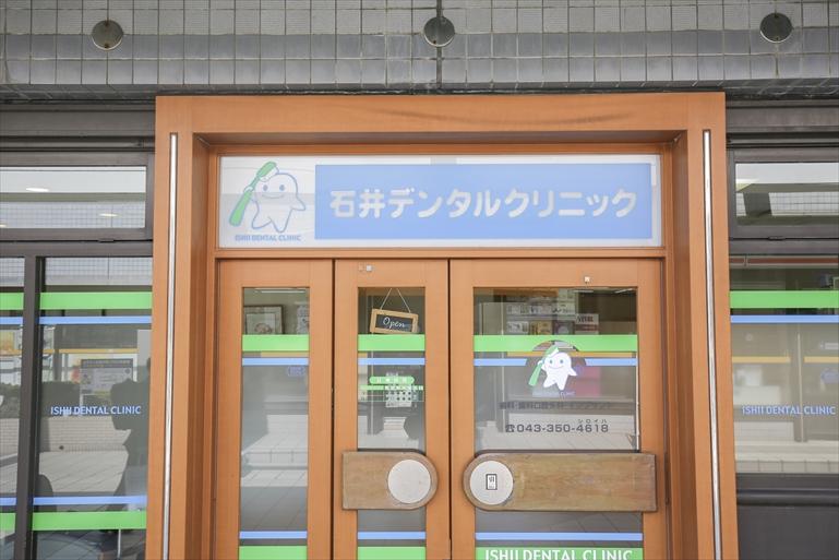 石井デンタルクリニックphoto